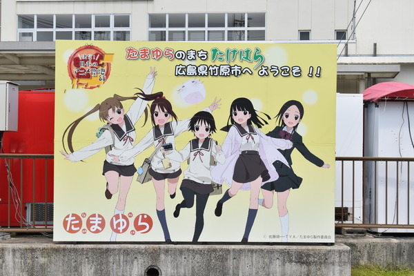 竹原180430 道の駅 町並み保存地区 (12)