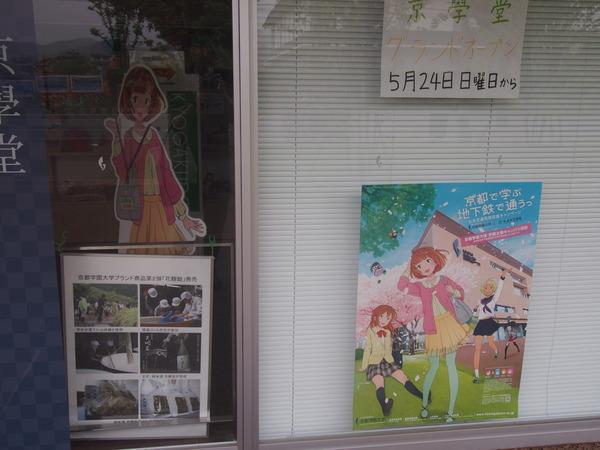 鉄道むすめ巡り2015京旅(2)太秦萌と太秦その (29)