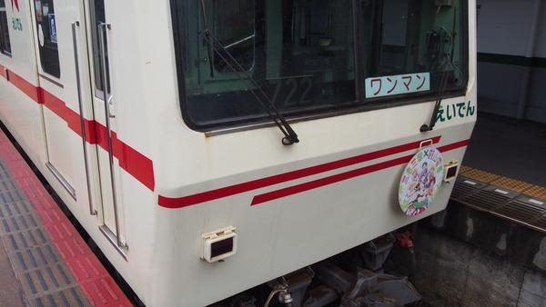 叡山電車三者三様HM (43)