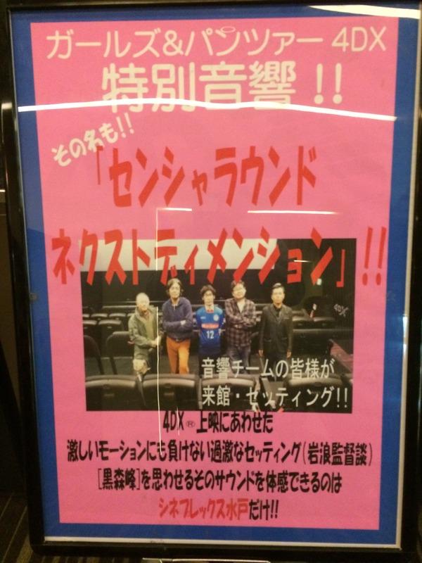 ガルパン劇場版水戸 (7)