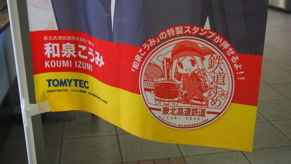 鉄道むすめ巡り2015京阪編 (29)