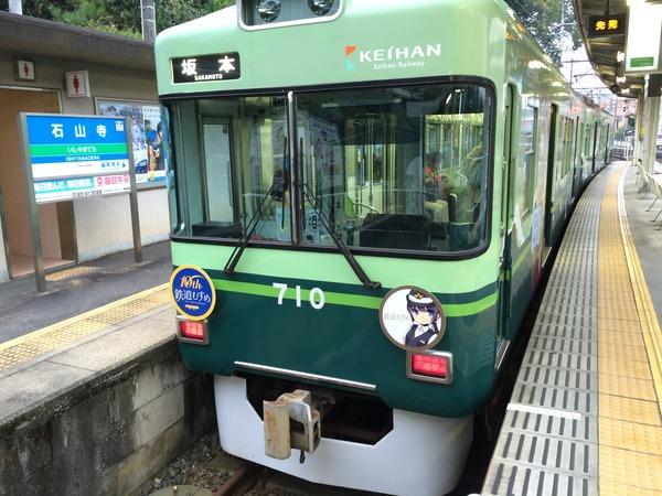 京阪大津線鉄道むすめ巡り2015ラッピング(1日目) (37)