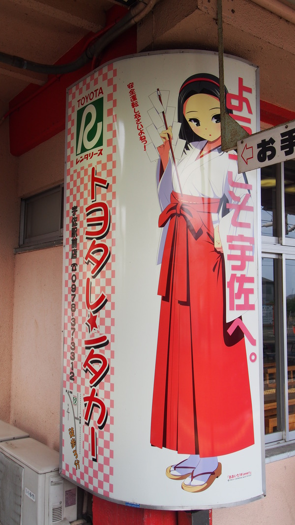 豊肥線の旅2「宇佐駅と神奈ちゃん」 (15)