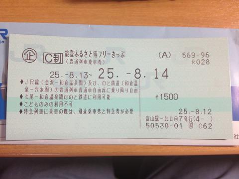 00能登ふるさとフリーきっぷ
