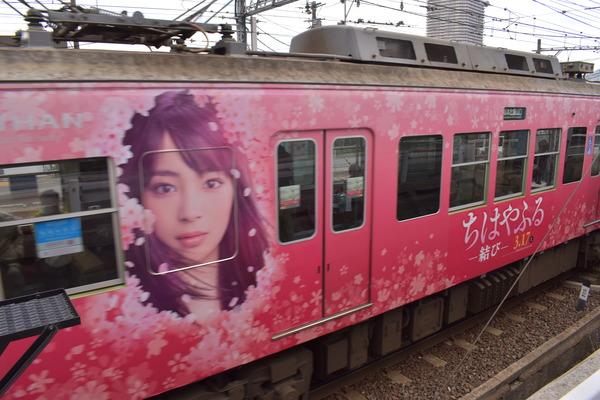 ちはやふる-結び-ラッピング電車 (14)