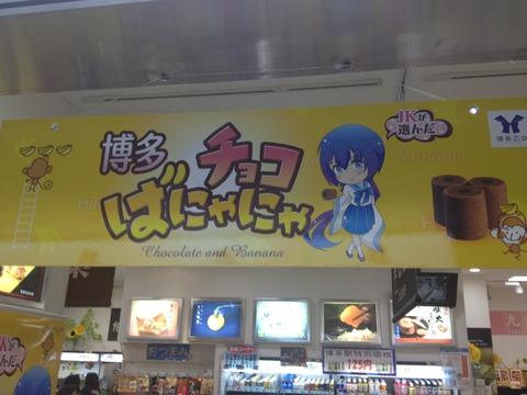 01博多駅内キヨスク2号売店