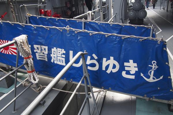 呉練習艦せとゆき艦艇公開 (55)