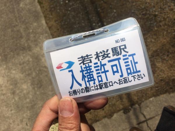 隼さくら@若桜鉄道 (54)