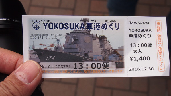 横須賀軍港クルーズ前編 (54)