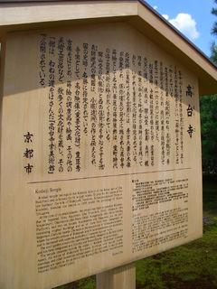 高台寺の看板