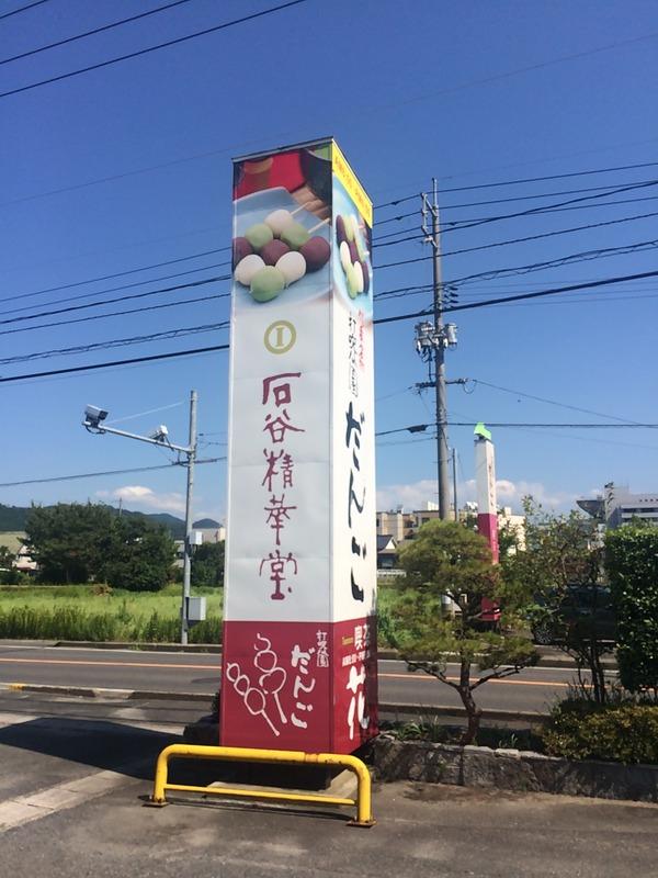 倉吉2日目iPhone撮影 (16)