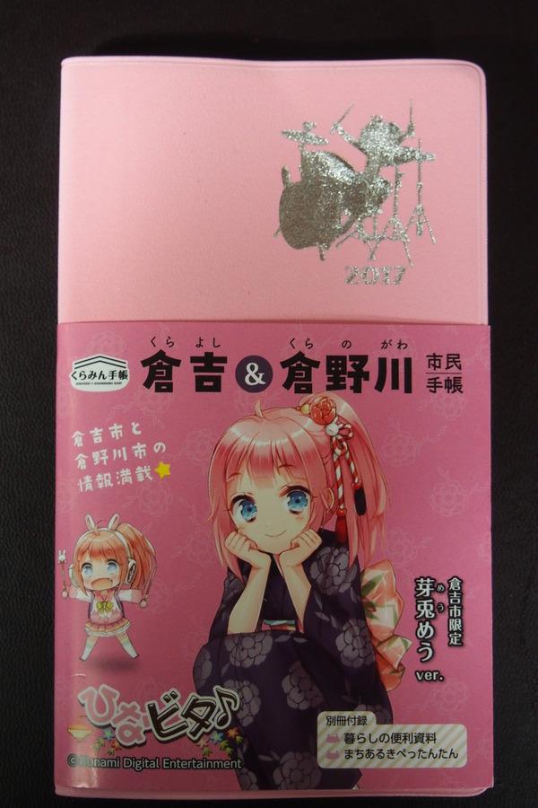 くらみん手帳 (5)