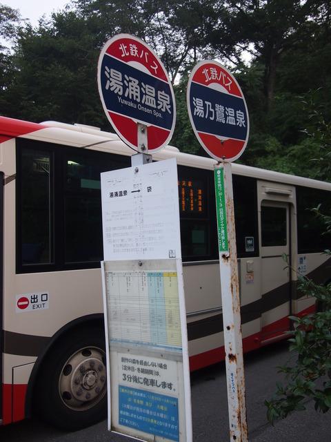08湯涌温泉バス停