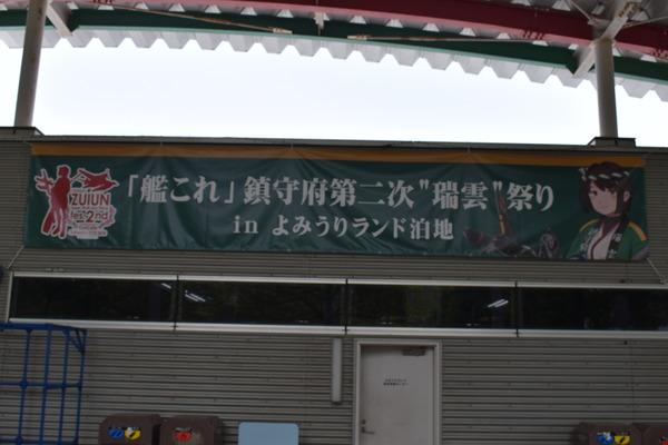 よみずいランド遠征 瑞雲と日向編 (7)