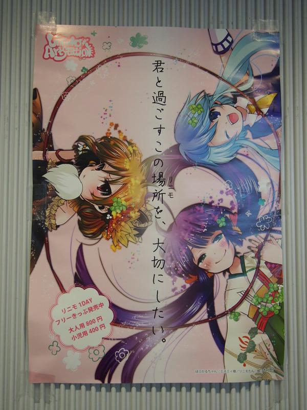 リニモの鉄道むすめぽぷかるパネルポスター (3)