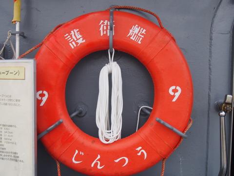 護衛艦じんつう (31)