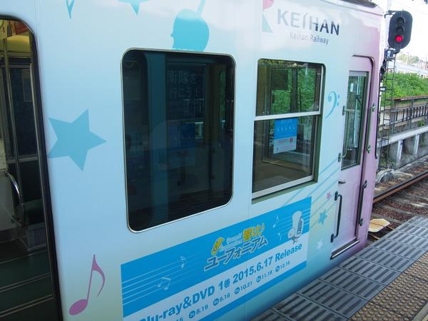 響け!ユーフォニアム列車【石山寺駅・側面2】 (7)