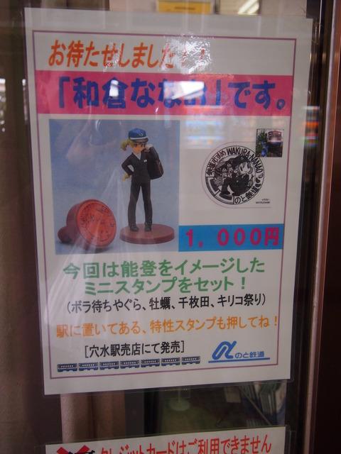 穴水駅売店(6)