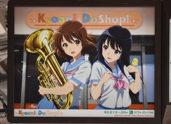 京阪宇治線「響け!ユーフォニアム」HMと等身大パネル (34)