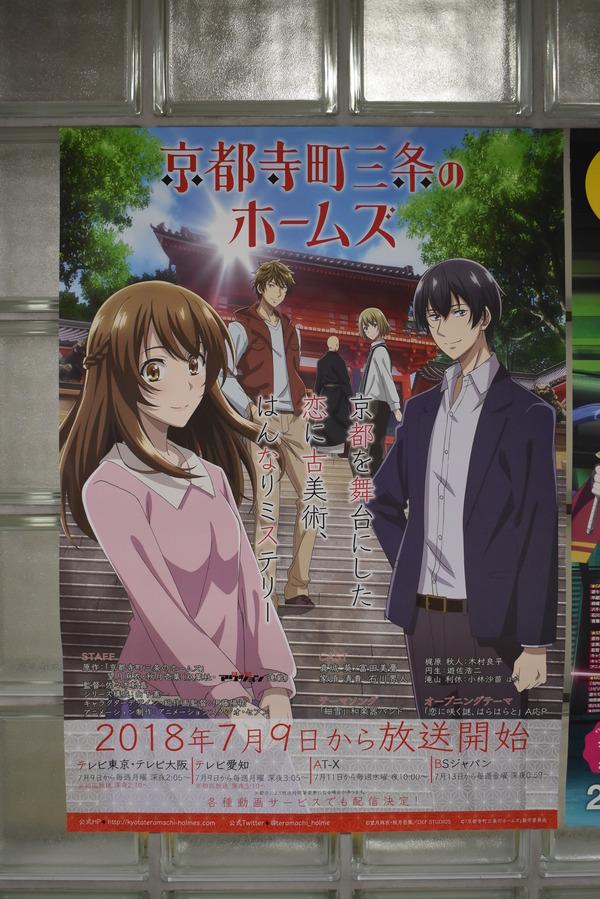 東山駅京まふ関連ポスター (10)