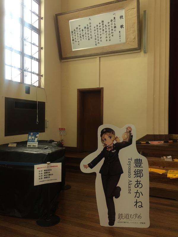 豊郷小学校豊郷あかねフェスタ (1)