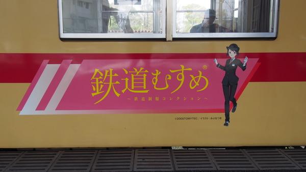西鉄貝塚線鉄道むすめラッピング (15)