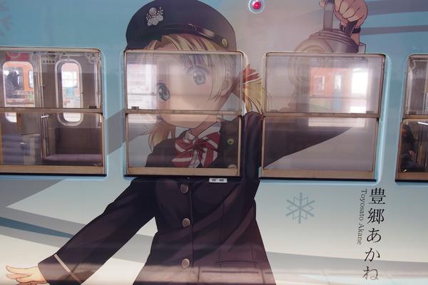 豊郷あかねラッピング電車 (33)