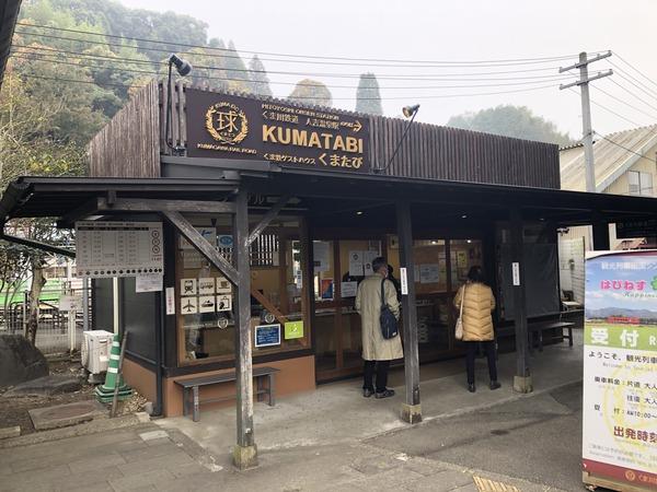 くま川鉄道と球磨記念館 (17)