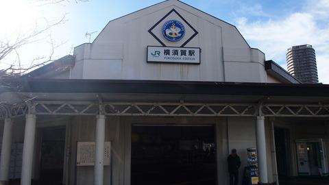横須賀駅06