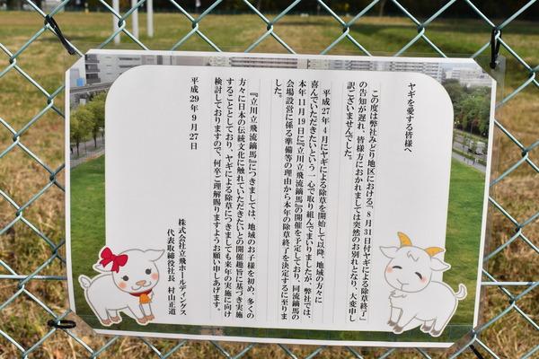 FAガール聖地巡礼(秋)後編 (25)