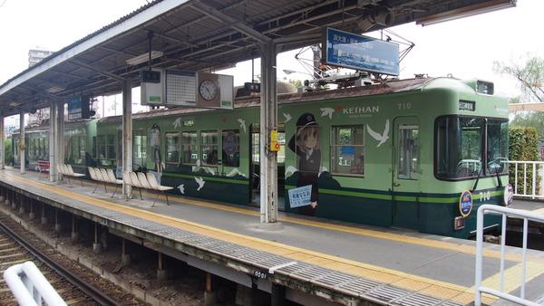 京阪大津線鉄道むすめ巡り2015ラッピング(2日目)  (34)