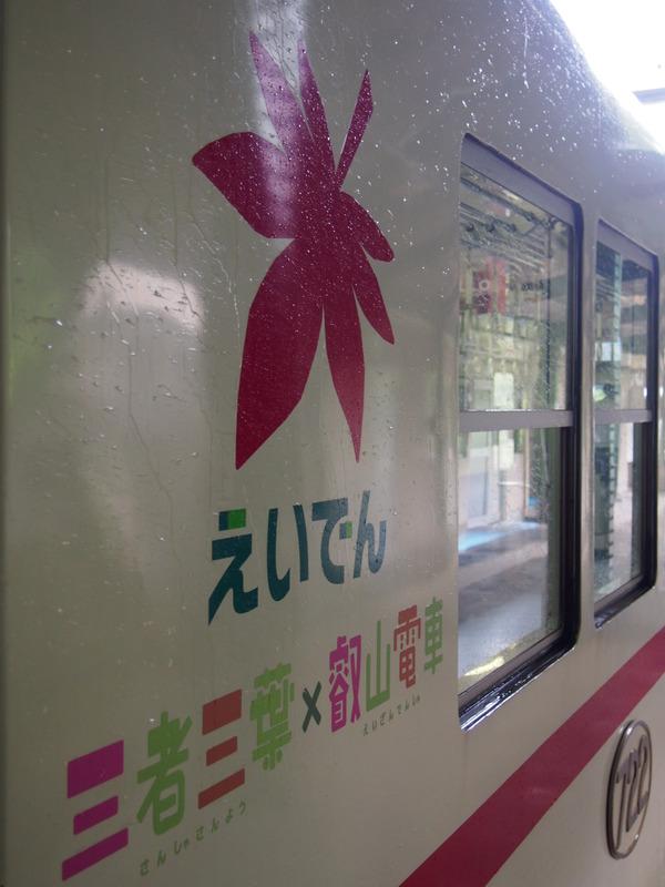 叡山電車三者三様HM (29)