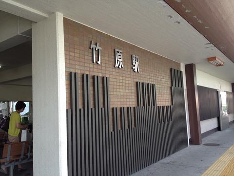 竹原駅表札