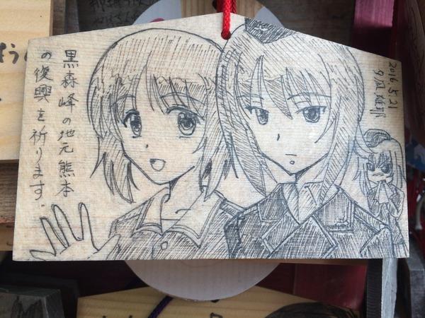 磯前神社絵馬奉納 (1)