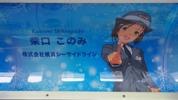 豊郷あかねラッピング電車 (21)