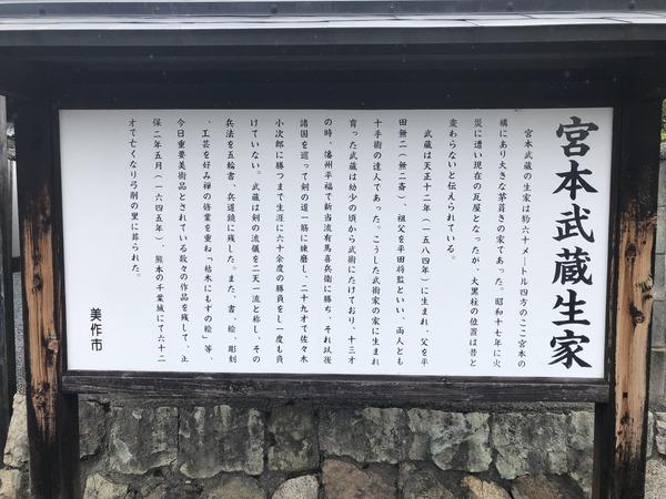 宮本武蔵 (21)
