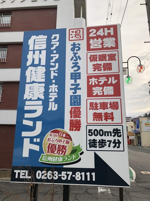 冬の大遠征DJ3追加 (7)