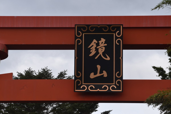 鏡山 (2)