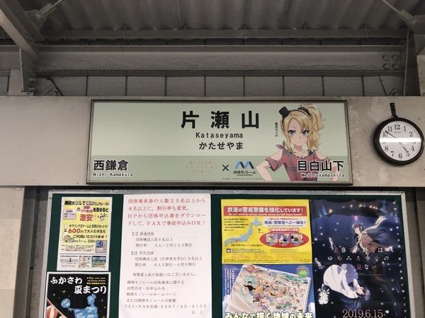 コラボ駅名標2 (6)