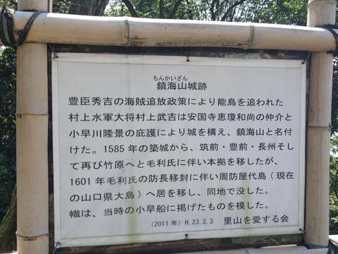 里山を愛する会の解説看板