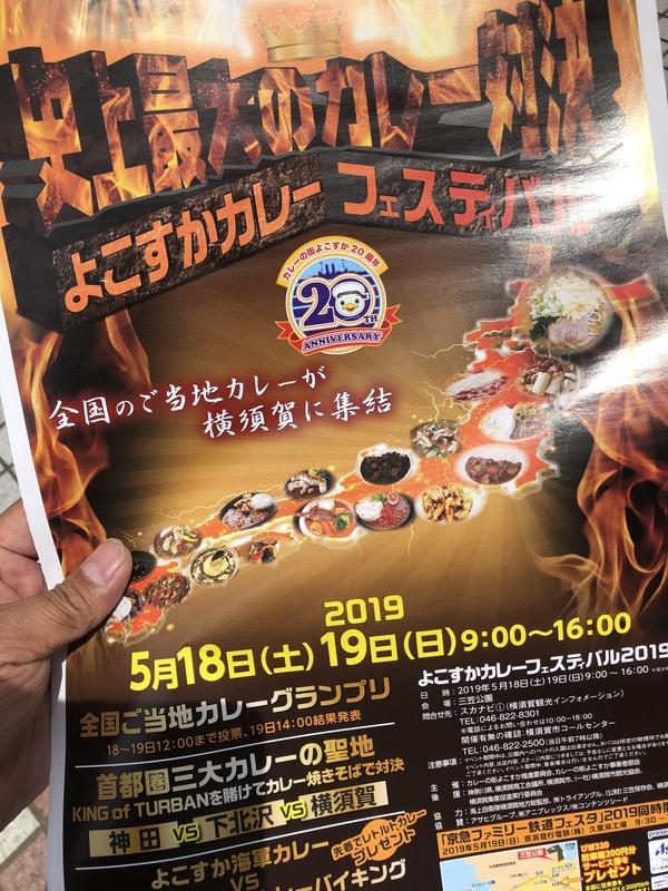 横須賀カレーフェスタ2019 (7)