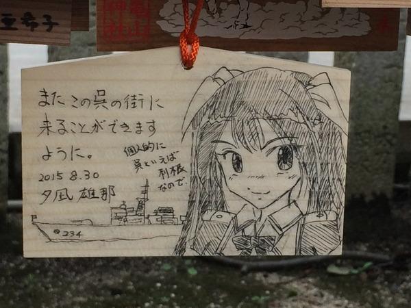 絵馬奉納(亀山神社) (1)