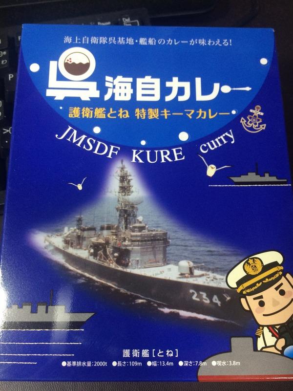 2016GWドライブ呉編 (72)