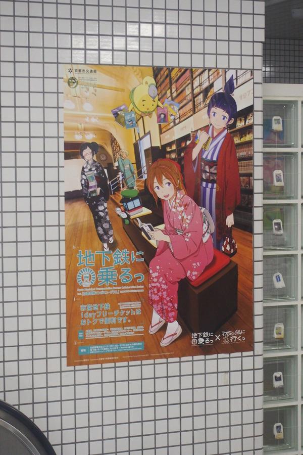 鉄道むすめ巡り2015京旅(2)太秦萌と太秦その (12)