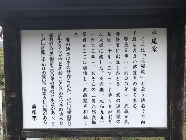 宮本武蔵 (35)