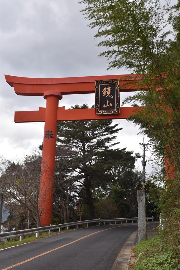 鏡山 (1)