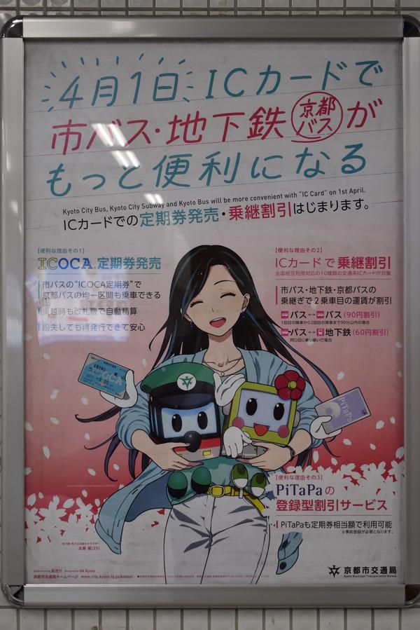 地下鉄に乗るっ!関連 (11)