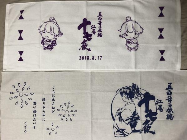 江尾十七夜えびちゃん (13)