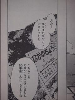 鉄道むすめ銚子電鉄参考画像 (10)