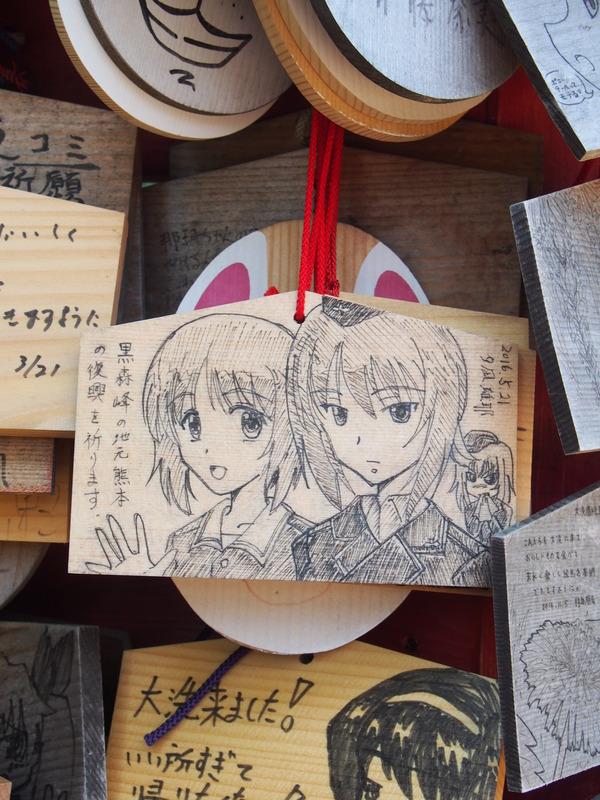 磯前神社絵馬奉納 (9)